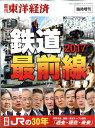 週刊 東洋経済臨時増刊 鉄道特集2017 2017年 3/8号 [雑誌]