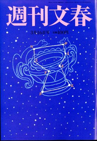 週刊文春 2017年 3/16号 [雑誌]