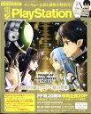 電撃PlayStation (プレイステーション) 2017年 3/30号 [雑誌]