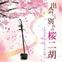 出会いと別れの桜二胡〜アジアン・ヒーリング〜 [ 甘建民二胡...