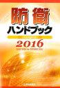 平成28年版防衛ハンドブック [ 朝雲新聞社出版業務部 ]