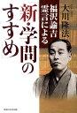 福沢諭吉霊言による「新・学問のすすめ」 (OR books) [ 大川隆法 ]