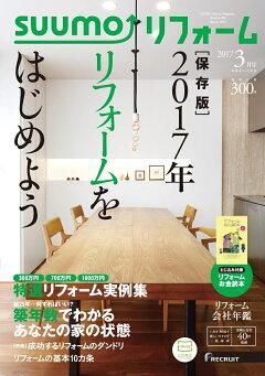 【楽天ブックス限定特典トートバック付】SUUMO (スーモ) リフォーム 2017年 03月号 [雑誌]