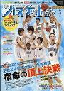 月刊 バスケットボール 2017年 03月号 [雑誌]