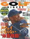 GOLF DIGEST (ゴルフダイジェスト) 2017年 03月号 [雑誌]