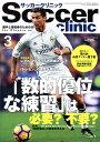 Soccer clinic (サッカークリニック) 2017年 03月号 [雑誌]