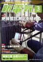 新電気 2017年 03月号 [雑誌]
