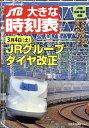 JTB大きな時刻表 2017年 03月号 [雑誌]