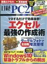 日経 PC 21 (ピーシーニジュウイチ) 2017年 03月号 [雑誌]