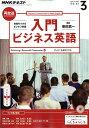 NHK ラジオ 入門ビジネス英語 2017年 03月号 [雑誌]