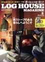 LOG HOUSE MAGAZINE (ログハウスマガジン) 2017年 03月号 [雑誌]