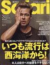 Safari (サファリ) 2017年 03月号 [雑誌]