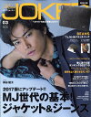 Men's JOKER (メンズ ジョーカー) 2017年 03月号 [雑誌]