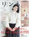 リンネル 2017年 03月号 [雑誌]