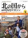 「北の国から」全話収録 DVDマガジン 2017年 3/28号 [雑誌]