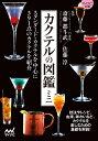 【マイナビ文庫】カクテルの図鑑ミニ [ Cocktail 15番地 斎藤 都斗武 ]