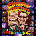 Cinema Popcorn [ ��Pia-no-jaC�� ]