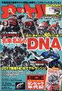 オートバイ 2017年 03月号 [雑誌]