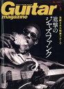 Guitar magazine (ギター・マガジン) 2017年 03月号 [雑誌]