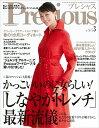 Precious (プレシャス) 2017年 03月号 [雑誌]