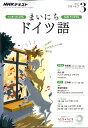 NHK ラジオ まいにちドイツ語 2017年 03月号 [雑誌]