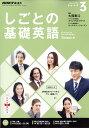 NHK テレビ しごとの基礎英語 2017年 03月号 [雑誌]