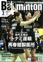 Badminton MAGAZINE (バドミントン・マガジン) 2017年 03月号 [雑誌]