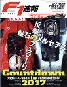 F1 (エフワン) 速報 2017年 3/30号 [雑誌]