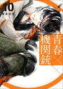 青春×機関銃(10) [ NAOE ]