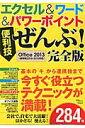 エクセル&ワード&パワーポイント便利技「ぜんぶ」!完全版