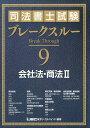 司法書士試験ブレークスルー(9) [ 東京リーガルマインド ]