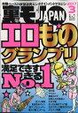裏モノ JAPAN (ジャパン) 2017年 03月号 [雑誌]
