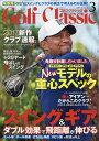 Golf Classic (ゴルフクラッシック) 2017年 03月号 [雑誌]