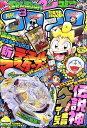 月刊 コロコロコミック 2017年 03月号 [雑誌]