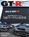 GT-R Magazine (ジーティーアールマガジン) 2017年 03月号 [雑誌]