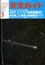 天文ガイド 2017年 03月号 [雑誌]