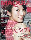 MAQUIA (マキア) 2017年 03月号 [雑誌]