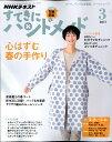 すてきにハンドメイド 2017年 03月号 [雑誌]