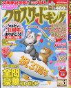 クロスワードキング 2017年 03月号 [雑誌]