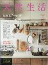 天然生活 2017年 03月号 [雑誌]