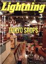 Lightning (ライトニング) 2017年 03月号 [雑誌]