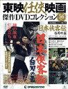 隔週刊 東映任侠映画傑作DVDコレクション 2017年 3/14号 [雑誌]
