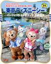 Disney - 東京ディズニーシー パーフェクトガイドブック 2019 東京ディズニーリゾート35周年Special (My Tokyo Disney Resort) [ ディズニーファン編集部 ]