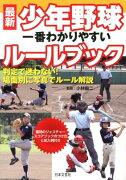 最新少年野球一番わかりやすいルールブック