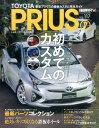 楽天楽天ブックストヨタプリウス(no.7) STYLE RV 50系プリウス用パーツ700点オーバー!! (ニューズムック)