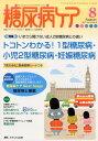 糖尿病ケア(Vol.14 No.8(201) 患者とパートナーシップをむすぶ! 糖尿病スタッフ応 ト