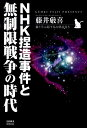 NHK捏造事件と無制限戦争の時代 猫と学ぶ超平易な解説付き [ 藤井厳喜 ]