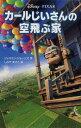 カールじいさんの空飛ぶ家 【Disneyzone】 (ディズニーアニメ小説版) [ ジャスミン・ジョ
