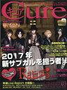 Cure (キュア) 2017年 03月号 [雑誌]