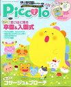 Piccolo (ピコロ) 2017年 03月号 [雑誌]